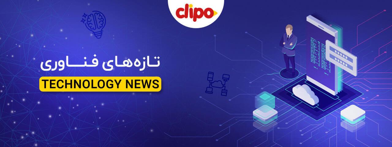 تازه های تکنولوژی در کلیپو